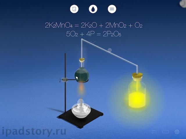 Скачать онлайн бесплатно игру химические эксперименты с колбами на андроид молодежь и интернет среда обитания ролевая игра