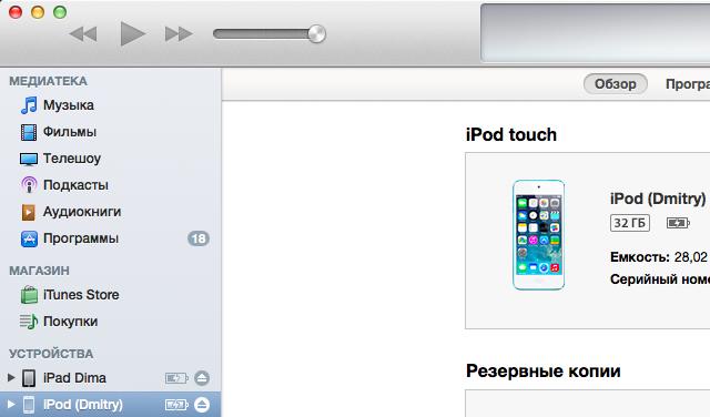 iPod-ipad itunes