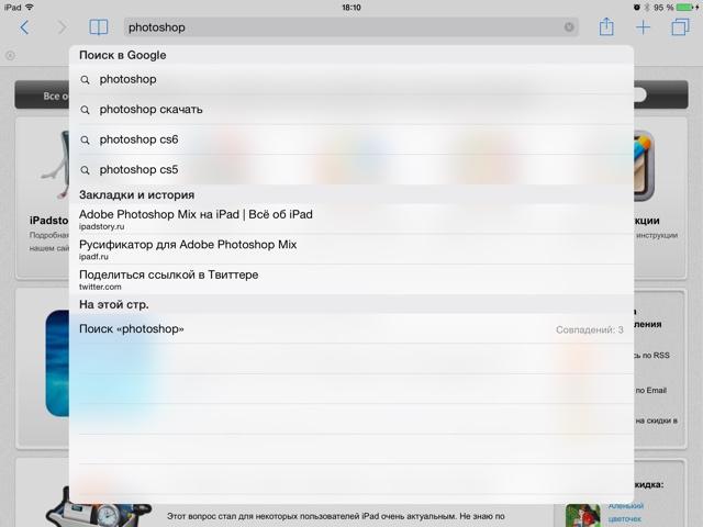 Поиск в Safari в iOS 8