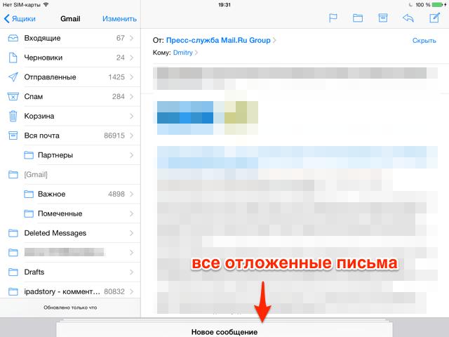 Mail отложенное написание писем в iOS 8