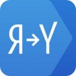Яндекс.Перевод — офлайн и онлайн переводчик на iPad
