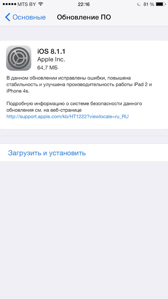iOS 8.1.1 iPhone