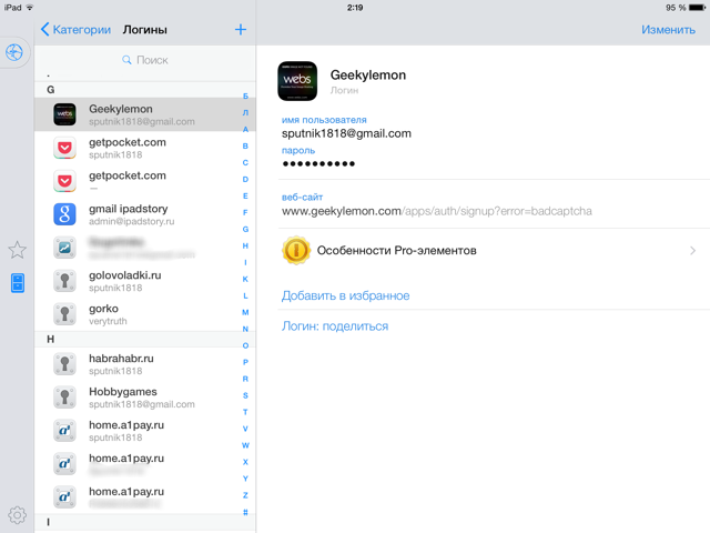 1password ipad