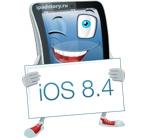 iOS 8.4 для iPad, iPhone и iPod Touch
