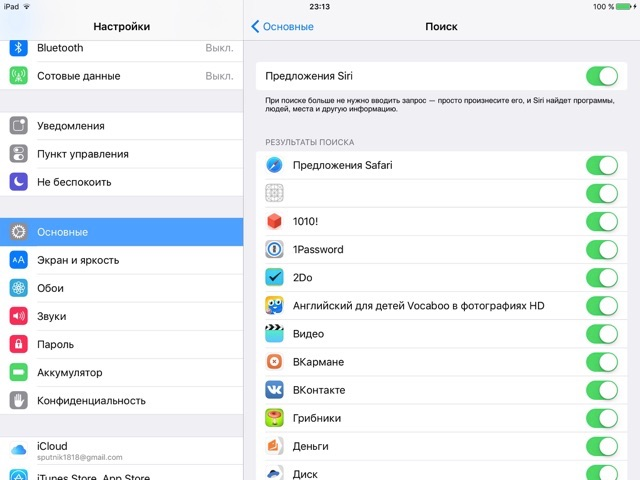 search-ios-9-beta-2