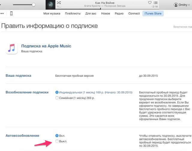 Автовозобновление Apple Music