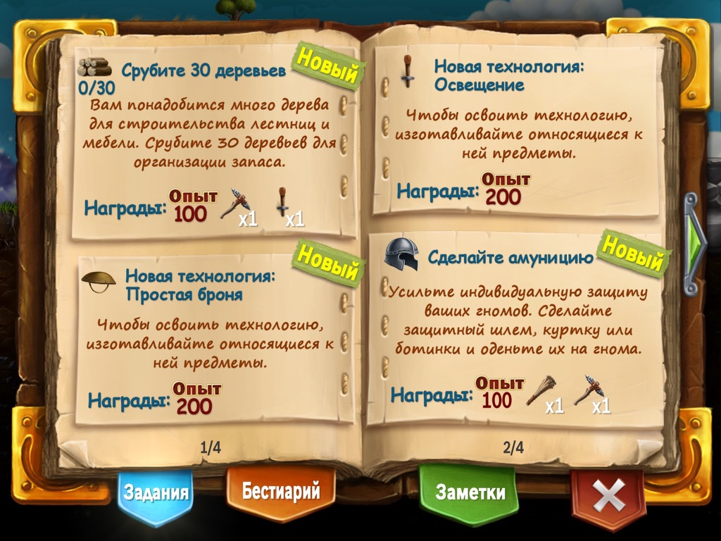Craft the World на iPad