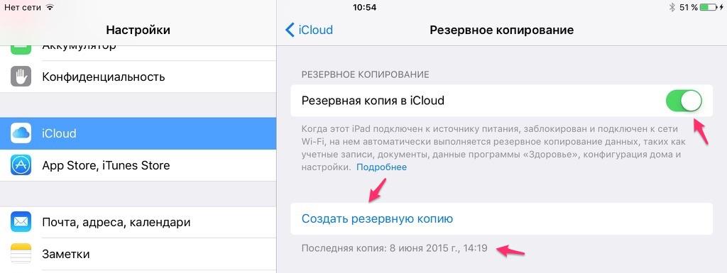 резервная копия в iCloud