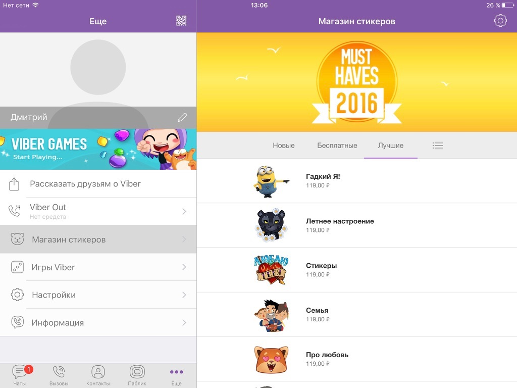 Viber на iPad  Что это, зачем и как установить?   Всё об iPad