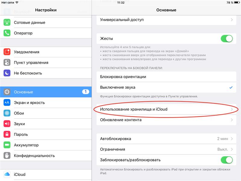 отменить обновления iOS