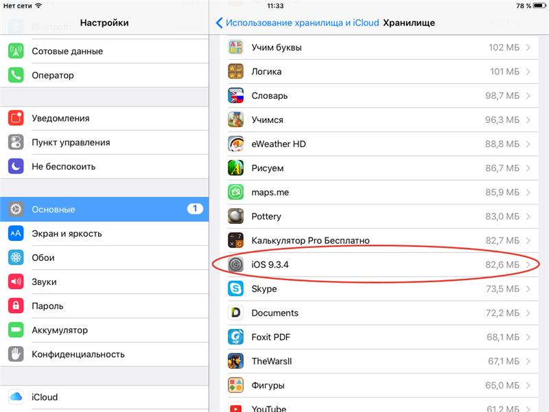 Отменить обновление iOS iPad