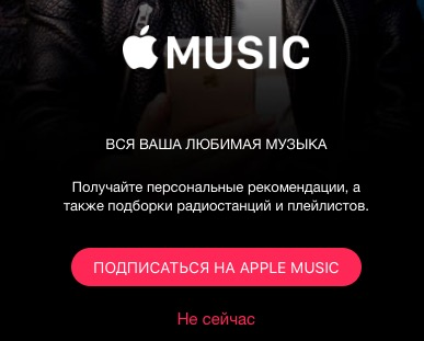 Подписка на Apple Music