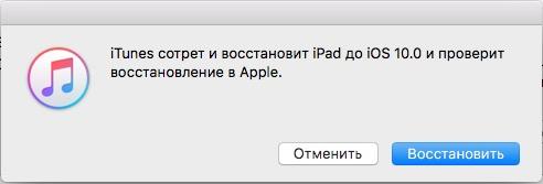 Прошивка iPad до iOS 10