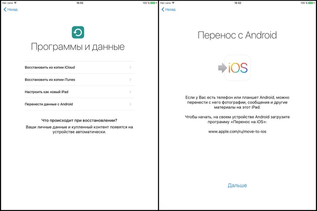 Прошивка iPad iOS 10 подробно