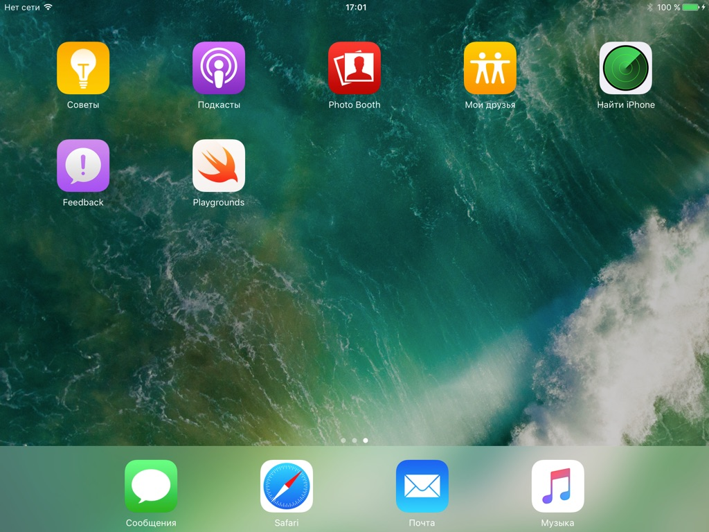 iOS 10 прошивка рабочий стол