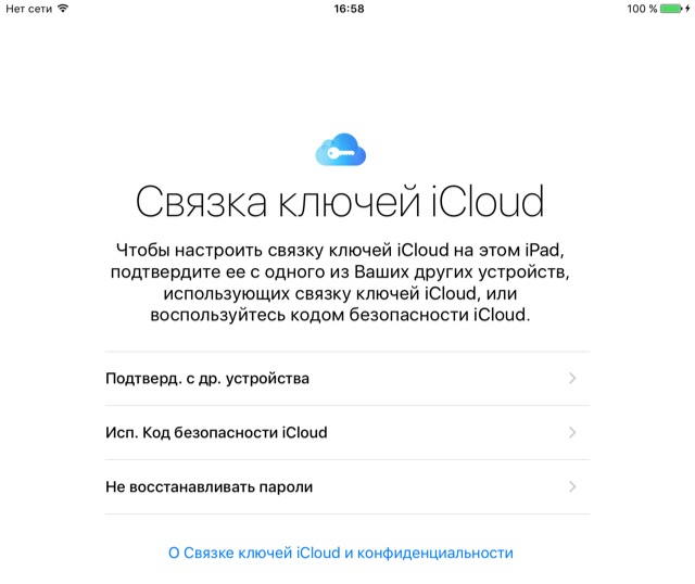 iOS 10 подтверждаем связку ключей