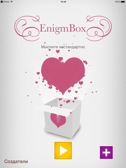 EnigmBox iOS