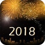 С Новым 2018-ым годом!