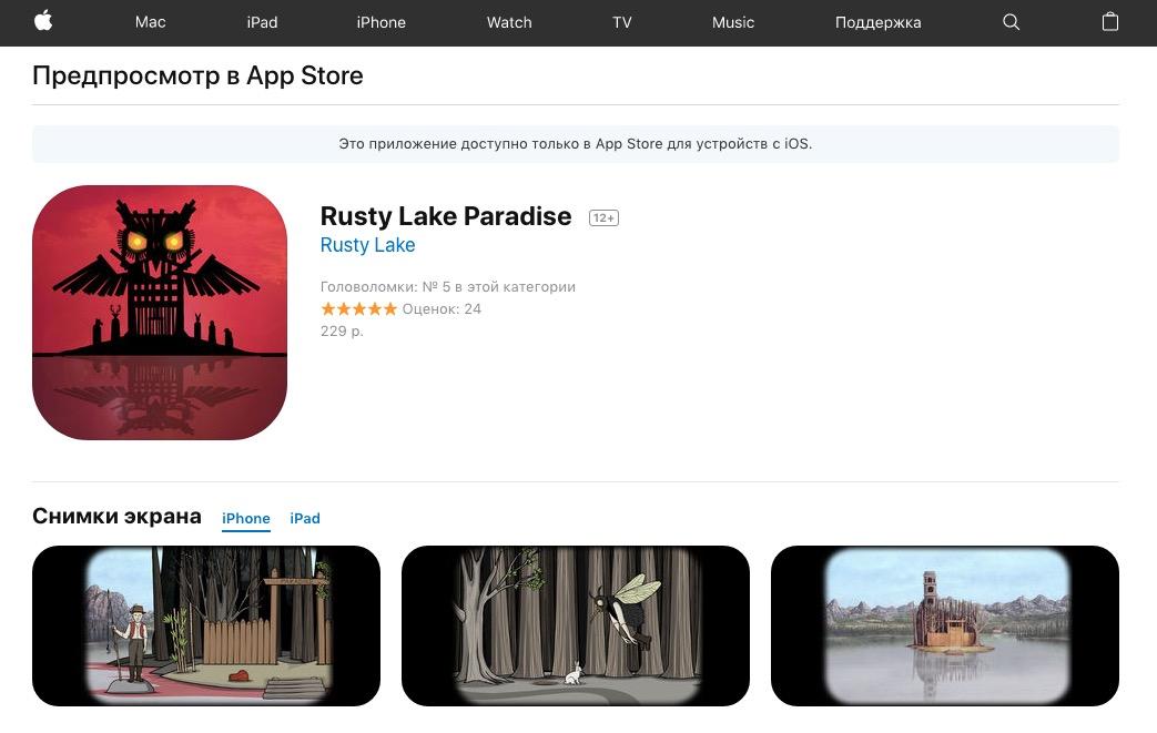 App Store дизайн