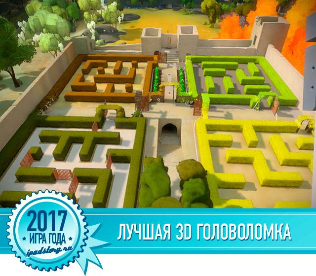 Лучшая 3D головоломка на iPad