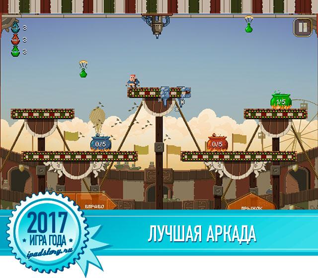Лучшая аркада на iPad