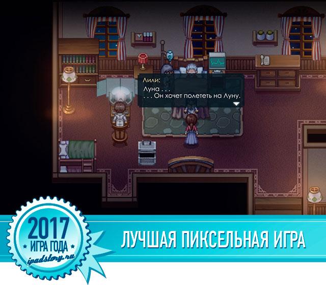 Лучшая пиксельная игра года на iPad