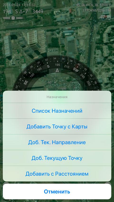 Лучший компас на iPhone