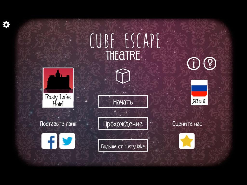 Бесплатный квест Cube Escape