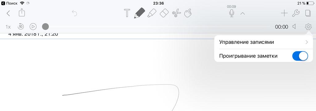 Обзор Notability на iPad