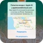 Двухфакторная аутентификация на iPhone, iPad и Mac. Что нужно знать