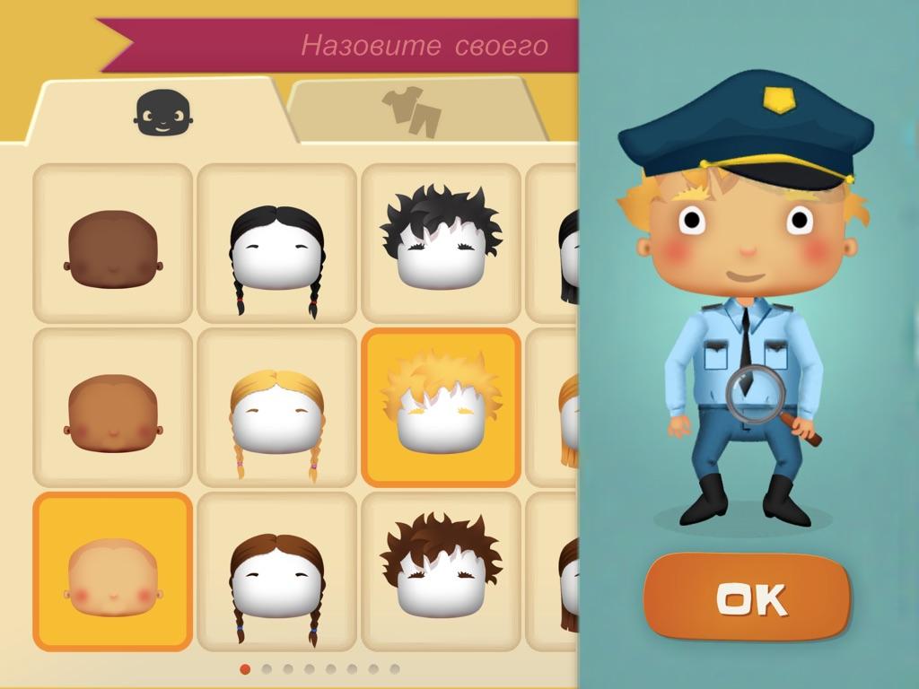 Маленькая полиция