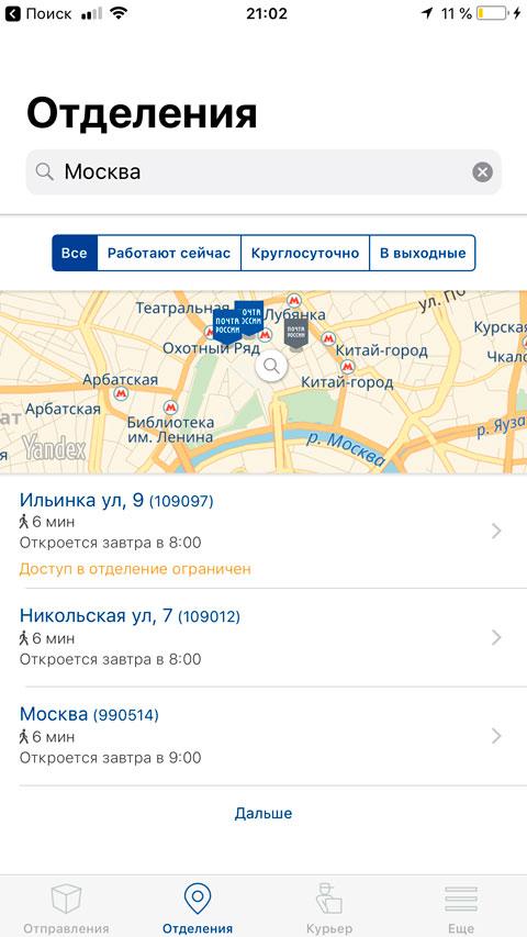 Почта России - лучшие программы iPhone
