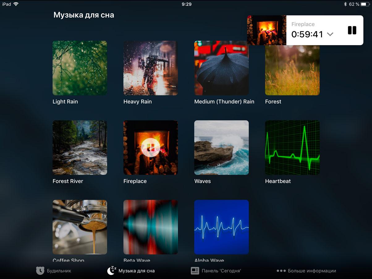 Альтернативный будильник для iPhone