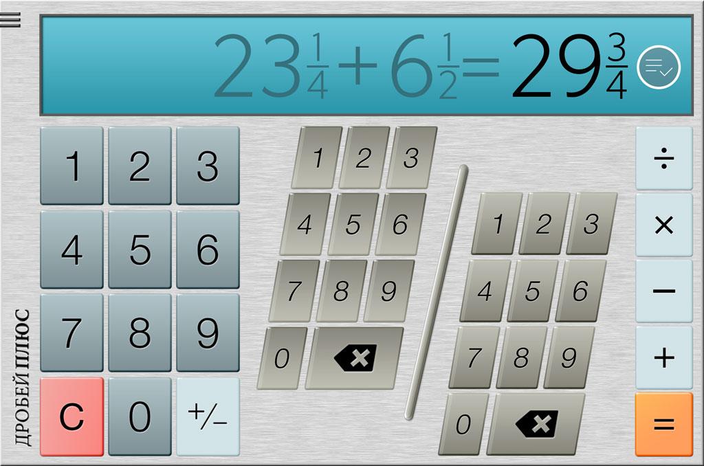 Лучший калькулятор