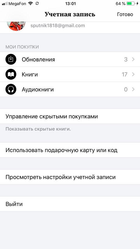 iBooks в iOS 12
