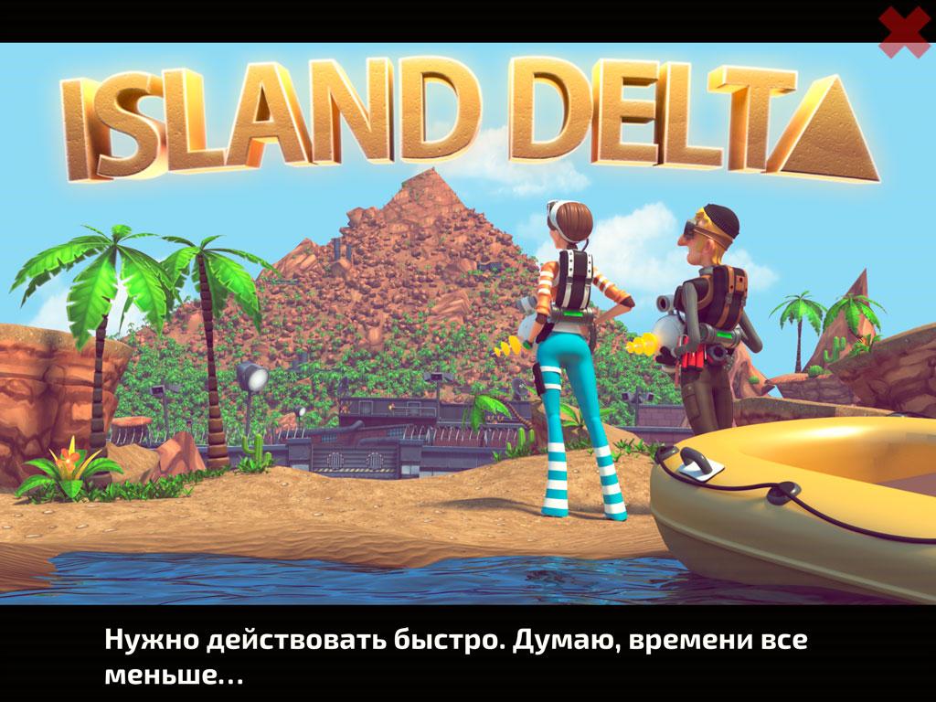 Island Delta