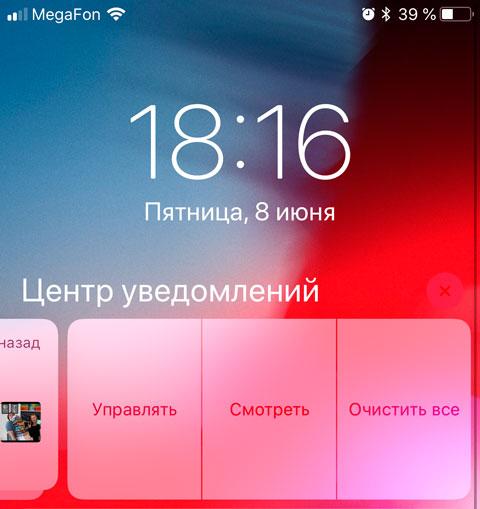 Уведомления в iOS 12