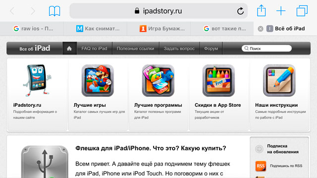 Обзор iOS 12 Safari