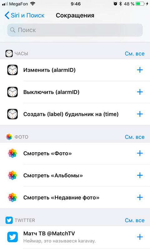 Обзор iOS 12 Siri