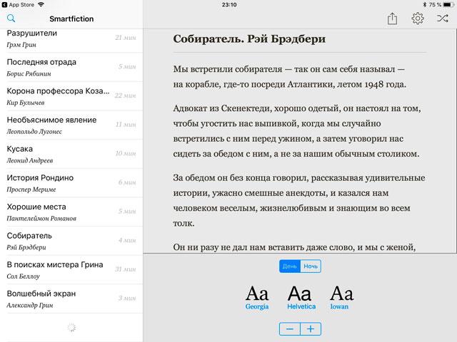 Рассказы на iPad