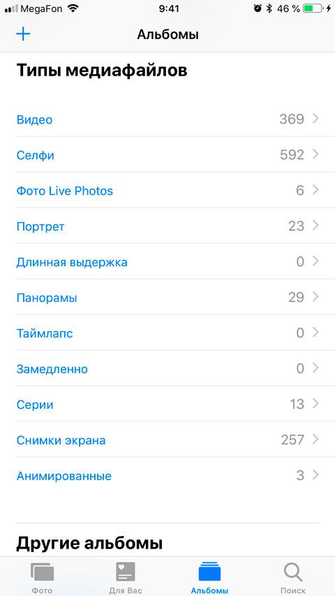 Обзор iOS 12 фото