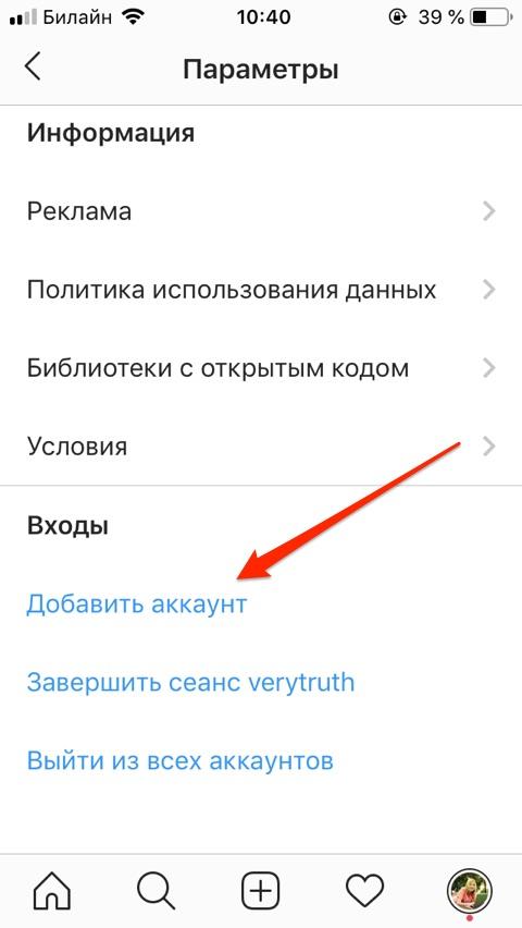 Добавить аккаунт в инстаграм