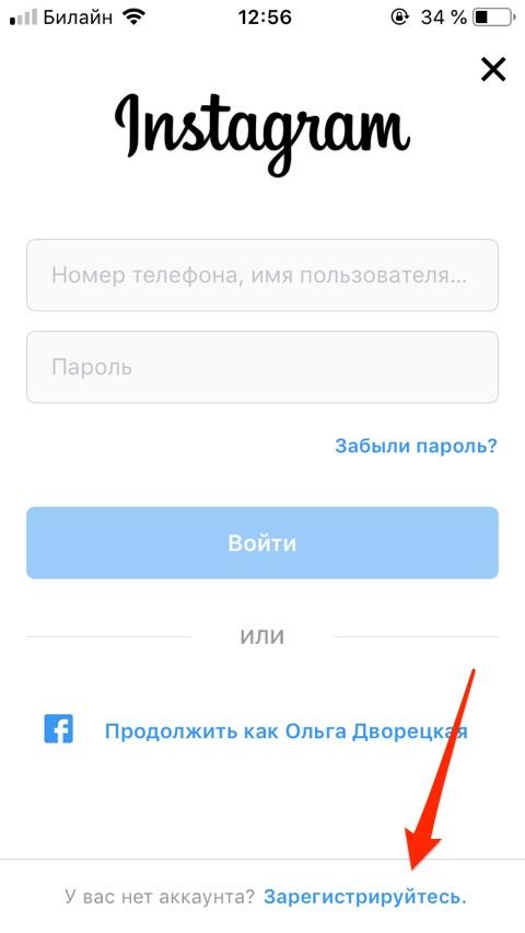 Зарегистрировать новый аккаунт в инстаграм с телефона