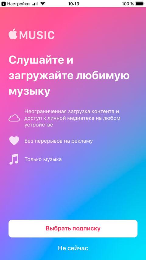 Как слушать Apple Music бесплатно