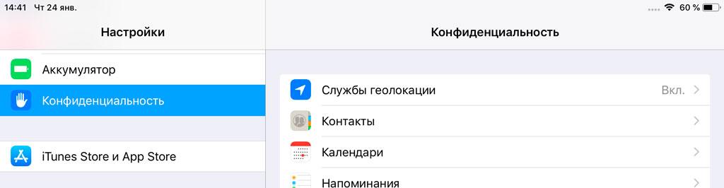 Геолокации настройки iOS