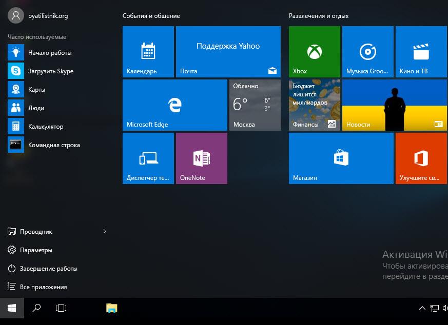 Живые плитки в меню пуск Windows 10