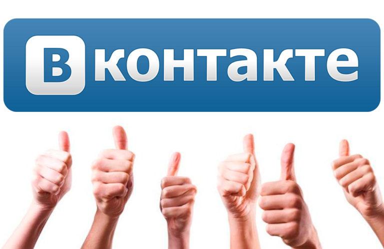 Быстрая и безопасная накрутка клипов Вконтакте
