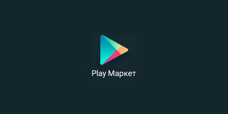 Приложения Плей Маркет Market-Mobi.com