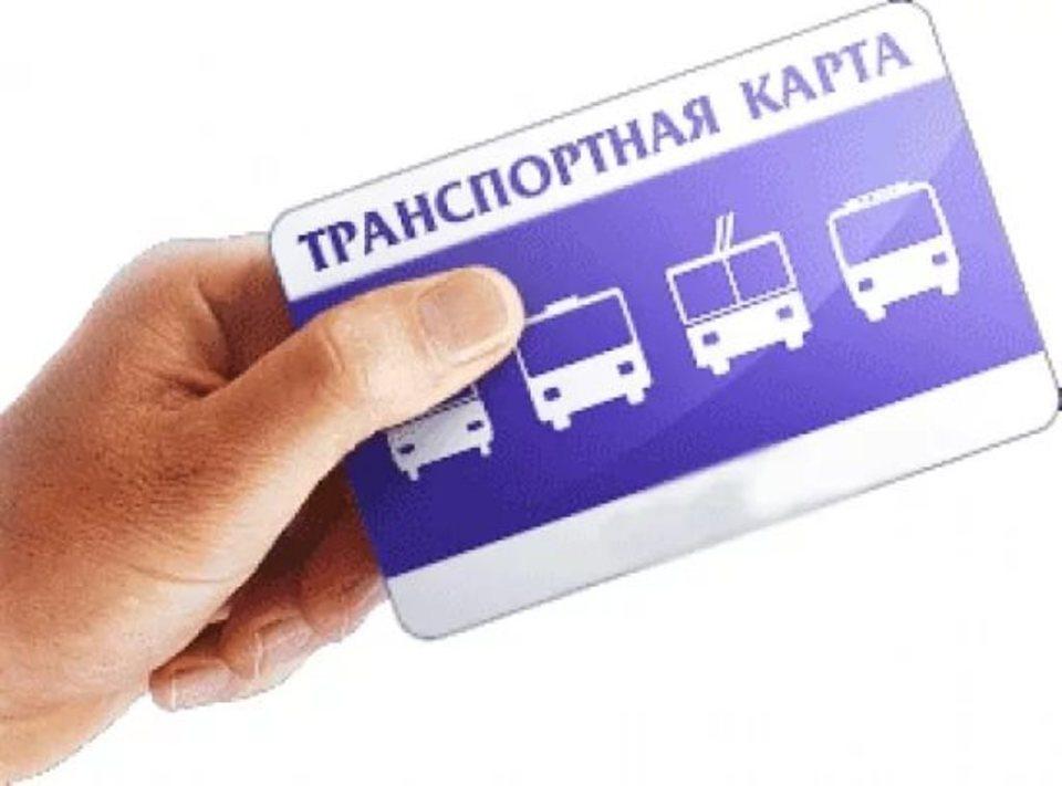 «GPC RUS-компания по пользованию транспортных карт.