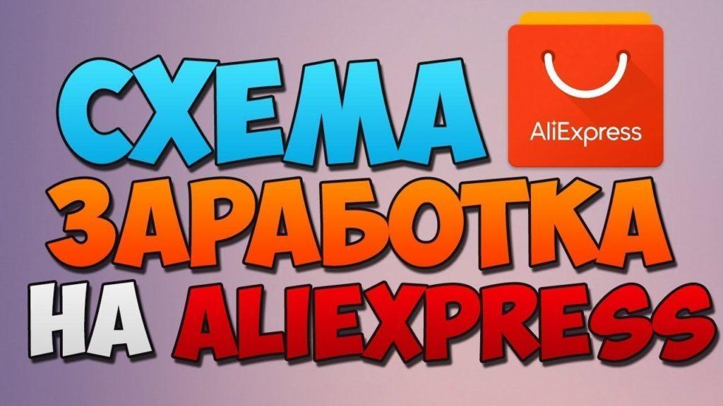 Как зарабатывать с Aliexpress без прямых продаж?